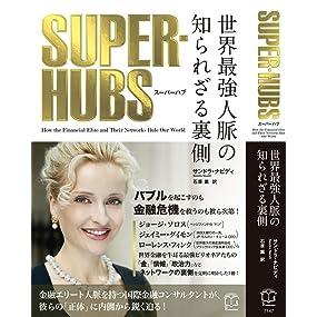 SUPER-HUBS(スーパーハブ)