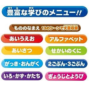 ディズニー 日本語英語 ことばがいっぱい! マジカルずかん プレミアムDX 学びのメニュー