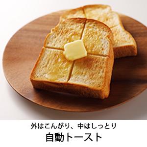 自動トースト
