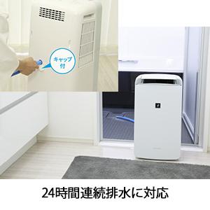 プラズマクラスター 除湿器 除湿機 連続排水 24時間