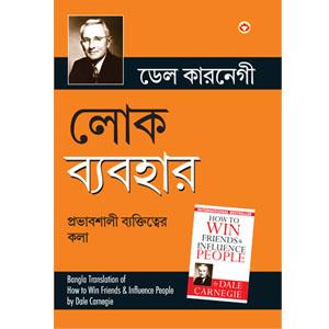 self help books, dale carnegie,motivational books, success books, inspirational books, popular books