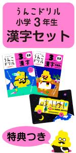 【特典つき】小学3年生 漢字セット