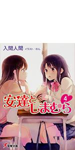 安達としまむら4 (電撃文庫)