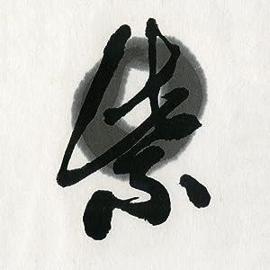 呉竹 書道液 書芸