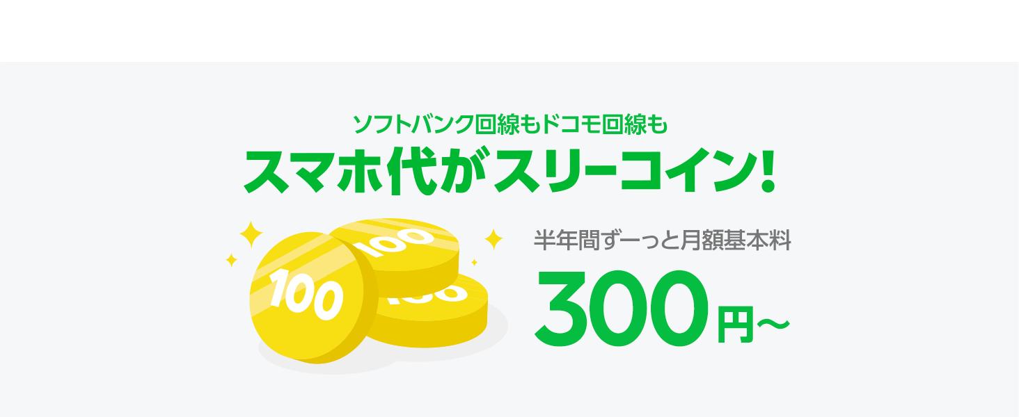 LINEモバイル_300円