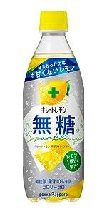 キレート レモン 無 糖 スパークリング