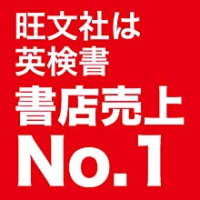 旺文社は英検書書店売上No.1!(※)