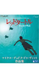 Amazon.co.jp | レッドタートル ...