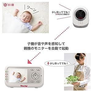 ビデオモニター ベビーモニター スマートビデオモニター デジタルカラー 違う部屋 育児 様子 VOX音認識 音 感知