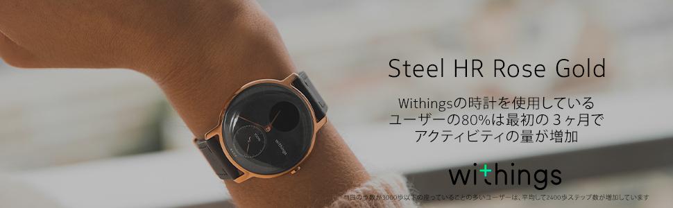 Steel HR