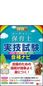 2019年版 ユーキャンの保育士 実技試験 合格ナビ