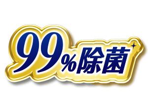 99%除菌