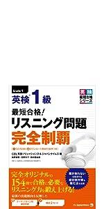 英検 1級 リスニング