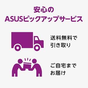 安心のASUSピックアップサービス