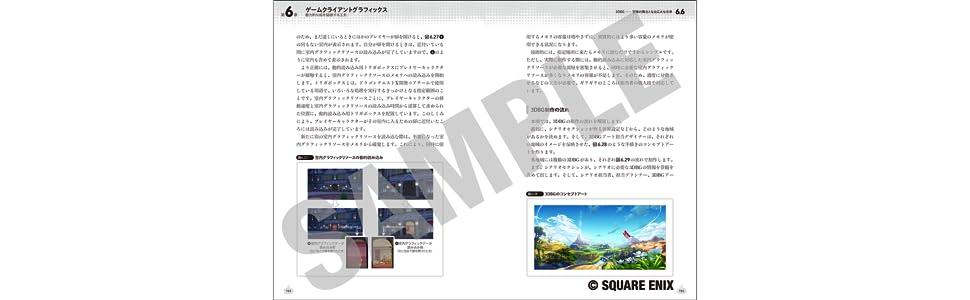 * ドラゴンクエストXを支える技術のサンプルページ。室内グラフィックリソースの動的読み込みについての図と、3DBGのコンセプトアートが掲載されている