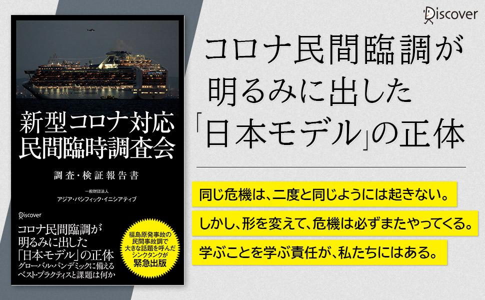コロナ民間臨時調査会が明るみに出した「日本モデル」の正体 新型コロナ対応・民間臨時調査会 調査・検証報告書