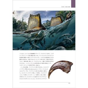 恐竜の教科書