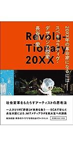 長谷川愛 革命家 20XX スペキュラティブ スペキュラティヴ アーティスト 長谷川愛 バイオ アート SDGs