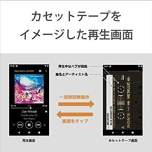 再生中に、再生画面で一定時間無操作にすることで、画面がカセットテープをイメージしたスクリーンセーバーに変化。再生しているファイルフォーマットによって、表示されるカセットテープの種類が変化します。