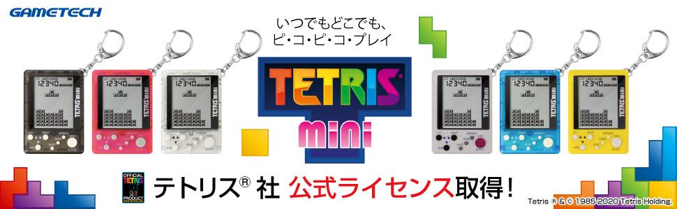 テトリス ミニゲーム キーチェーン アプリ レトロゲーム パズルゲーム アクセサリー