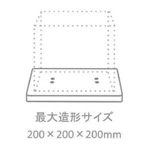 最大造形サイズ20×20×20cm