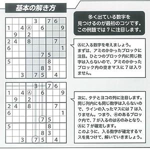 解法 ナンプレ コツ 解説