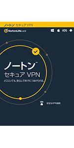 モバイル vpn ノートン セキュリティ