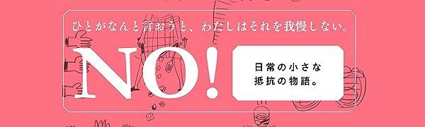 森絵都 大人 小説 おすすめ 短篇集 カラフル みかづき