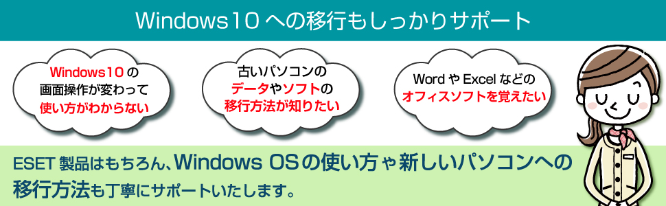 Windwos 10への移行もしっかりサポート