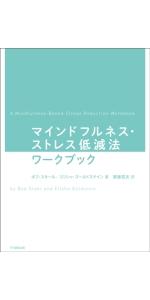 マインドフルネス・ストレス低減法ワークブック