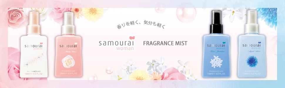 SPRジャパン サムライウーマン フレグランスミスト サムライウーマンの香り ホワイトローズの香り ブルージャスミンの香り アクアアスターの香り