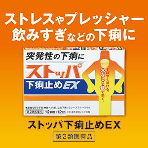 ストレスやプレッシャー、飲みすぎなどの下痢に「ストッパ下痢止めEX」