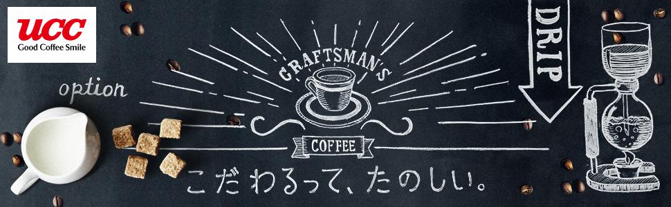 職人の珈琲 ドリップコーヒー/インスタントコーヒー/コーヒー豆・粉