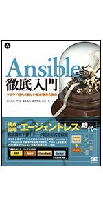 Ansible徹底入門