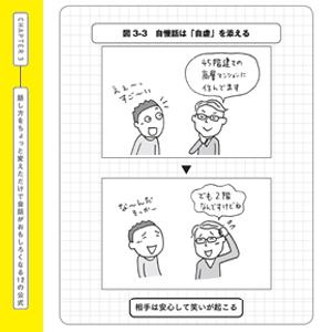 おもしろい人会話3-.jpg