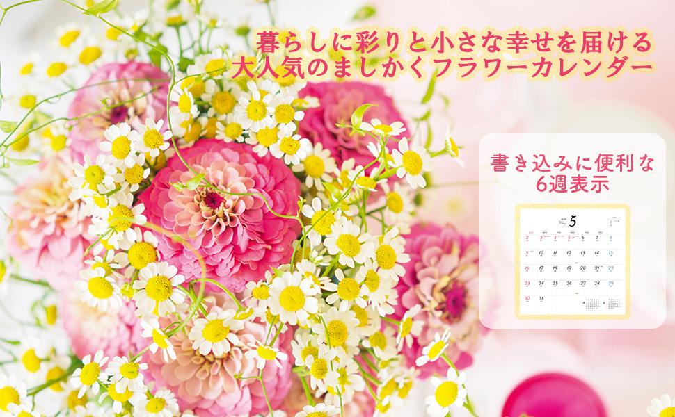 かわいい小さな花カレンダー petit flower 2021