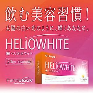 飲む日焼け止め 日焼け止め ヘリオケア UV 紫外線 美容液 美白 化粧水 乳液
