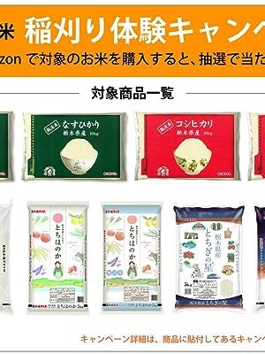 稲刈りキャンペーン対象商品