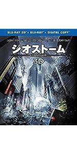 【Amazon.co.jp限定】ジオストーム 3D&2Dブルーレイセット(2枚組)(オリジナルステッカー付)