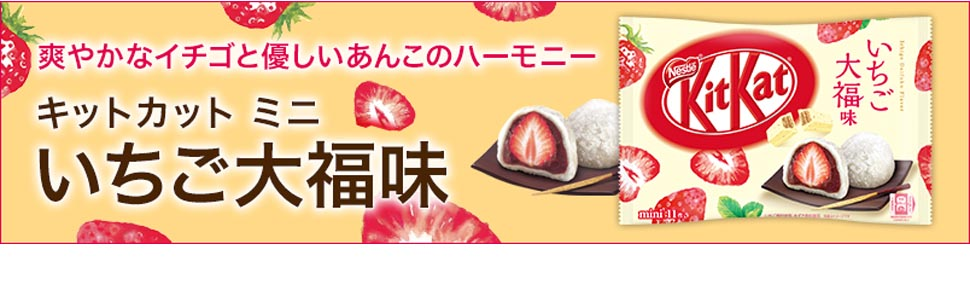 いちご 大福 カット キット
