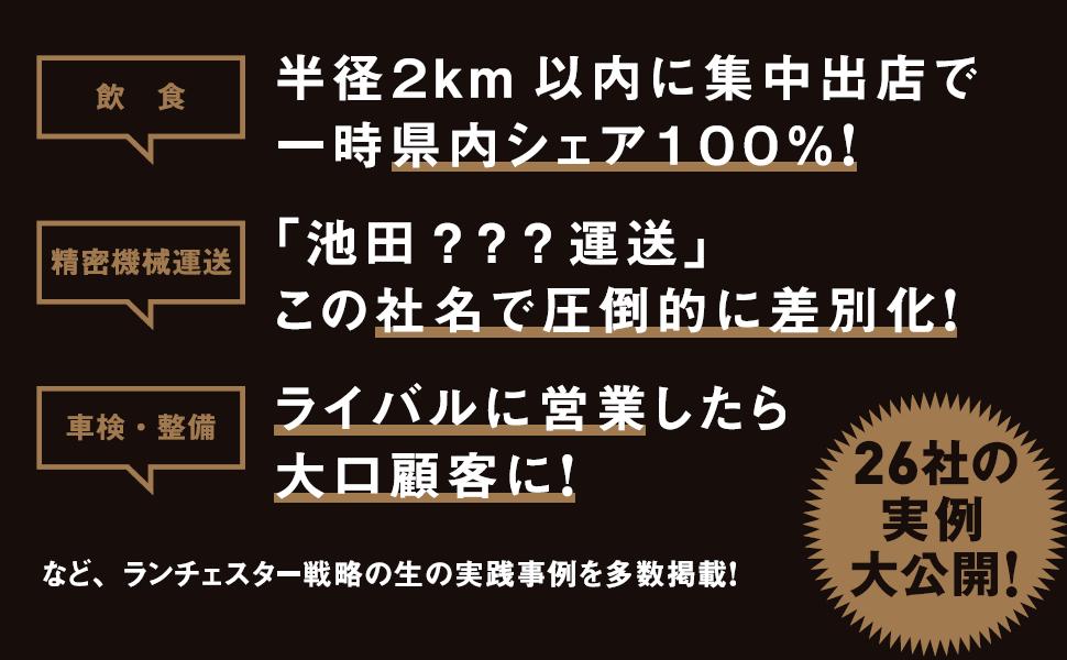 小山昇 ランチェスター戦略 経営計画