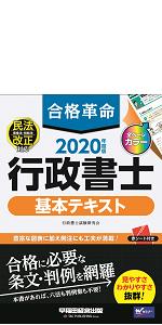 合格革命 行政書士 基本テキスト 2020年度