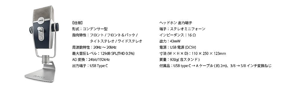 AKG Lyra-Y3 コンデンサーマイク USB接続対応 ヒビノ扱い 3年保証モデル
