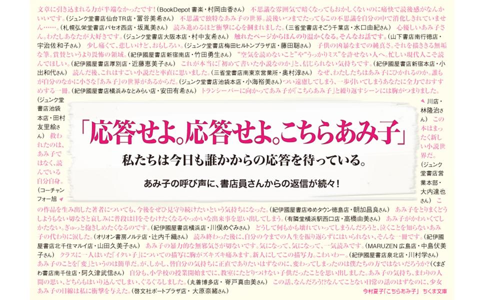 こちらあみ子 今村夏子 芥川賞受賞 POP パネル