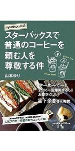 syukon カフェ ごはん スタバ エッセイ