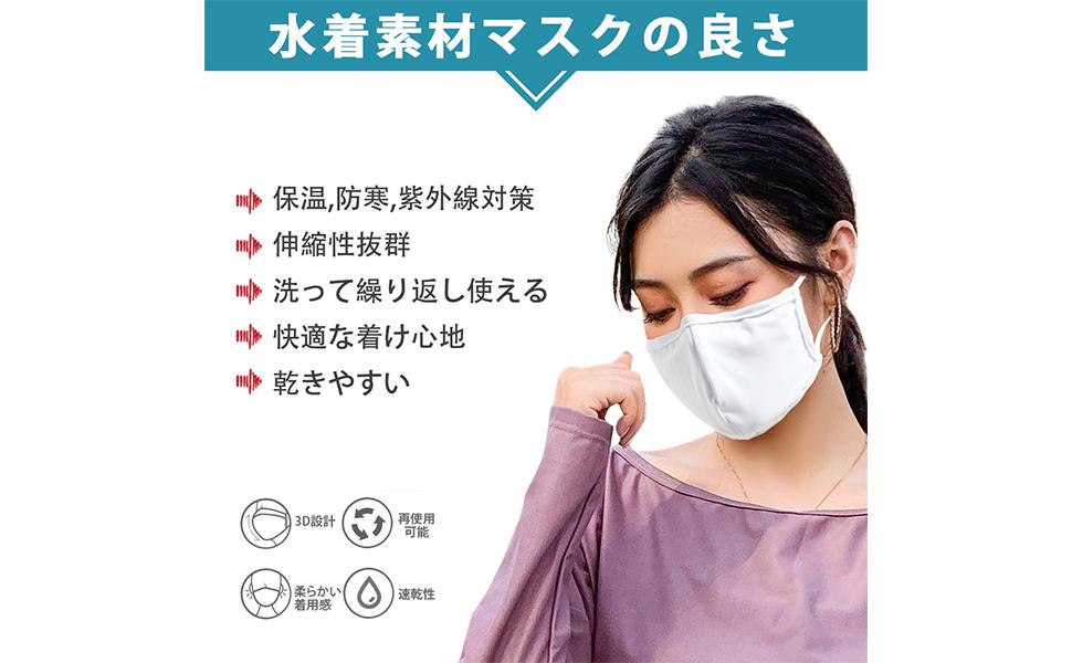 紫外線対策 繰り返し使える 乾きやすい 快適