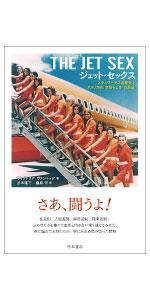 スチュワーデス、飛行機、ジェット・セックス