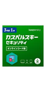 カスペルスキー セキュリティ 3年1台(オンラインコード版)