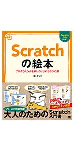 Scratchの絵本