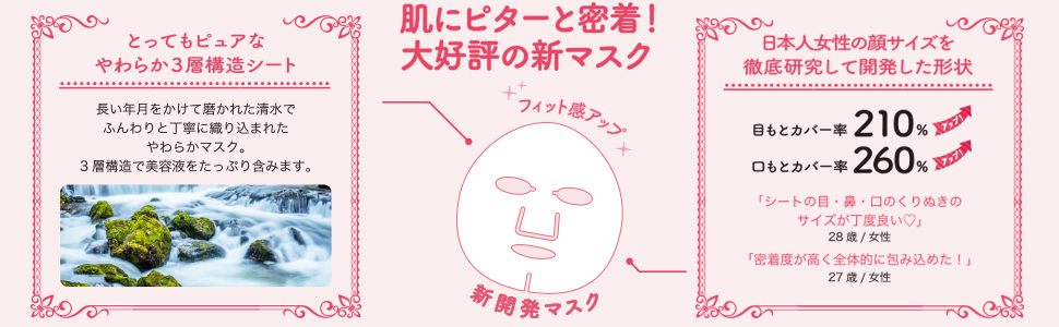 肌にピターと密着!大好評の新マスク